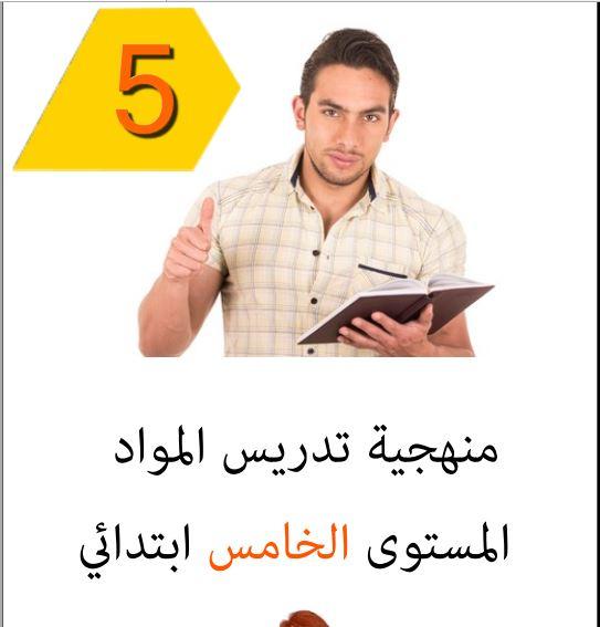 منهجية تدريس مواد الخامس إبتدائي وفق أخر المستجدات