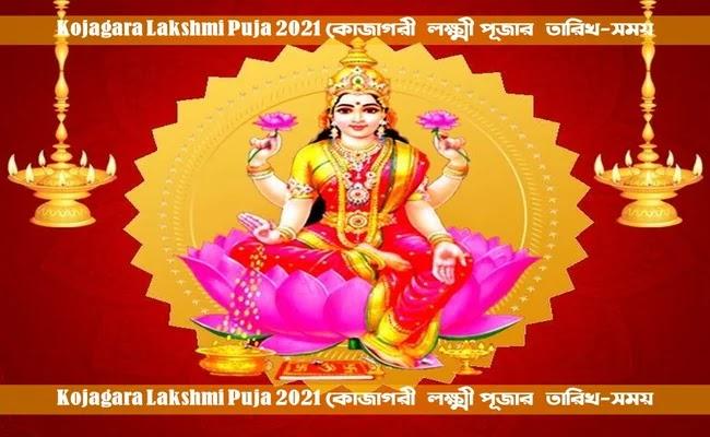 Kojagara Lakshmi Puja 2021
