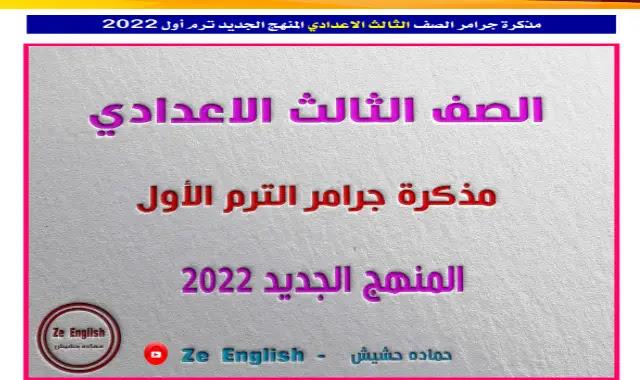 اجمل مذكرة لغة انجليزية للصف الثالث الاعدادى 2022 ترم اول المنهج الجديد اعداد مستر حماده حشيش