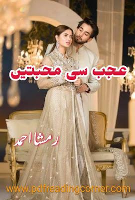 Ajab Si Muhabbatein By Rimsha Ahmad - PDF Book