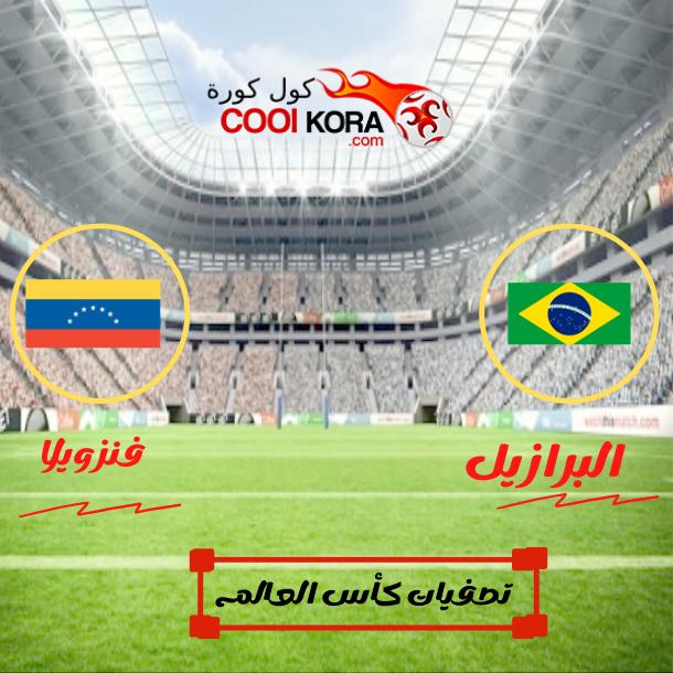 تقرير مباراة فنزويلا ضد البرازيل تصفيات كأس العالم