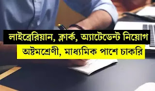 West Bengal Asiatic Society Recruitment 2021