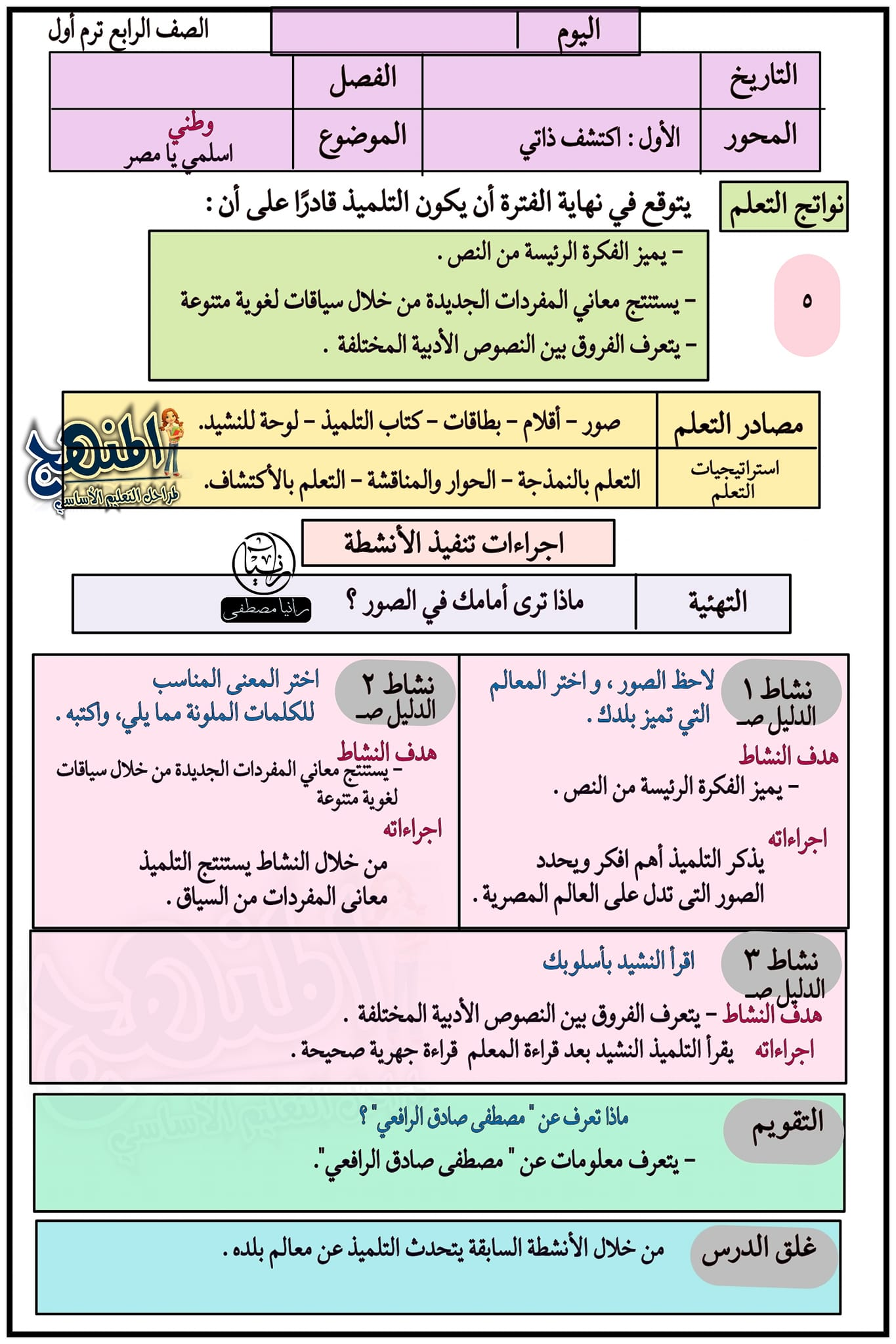 نموذج تحضير دروس اللغة العربية الصف الرابع الابتدائي الترم الاول 2022 pdf