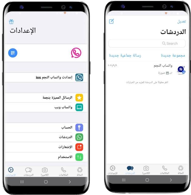 تحميل واتساب الأيفون، للأندرويد جديد 2022 WhatsApp Ios آخر إصدار