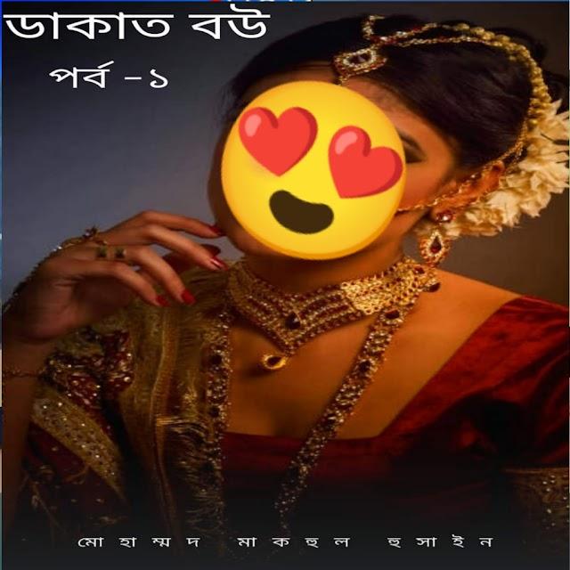ডাকাত বউ - রোমান্টিক ভালোবাসার গল্প - love story bangla