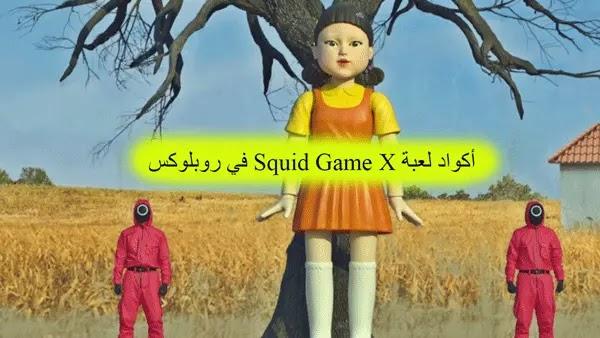 أكواد لعبة Squid Game X في روبلوكس،   جميع اكواد لعبة Roblox، اكواد ملابس Roblox، اكواد لعبة Roblox 2021، كود يعطيك robux مجانا، أكواد روبلوکس 2021، اكواد روبلوکس اغاني، اكواد روبلوکس ملابس، كود يعطيك Robux 2021