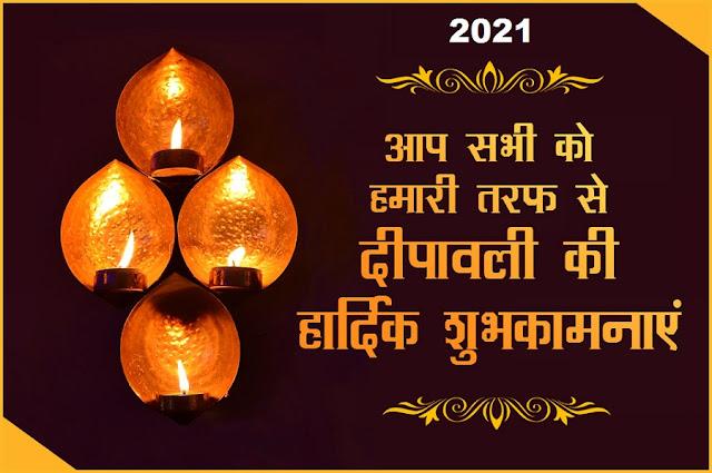 Diwali Whatsapp Image 2021
