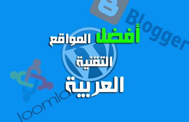 أفضل مدونات العربية تقنية