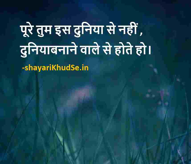 best thoughts of life in hindi images, best thoughts images for dp, best thoughts images in hindi
