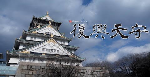 大阪象徵重現輝煌 大阪城復興天守