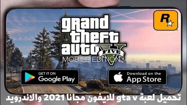 تحميل لعبة gta v للايفون مجانا 2021 والاندرويد