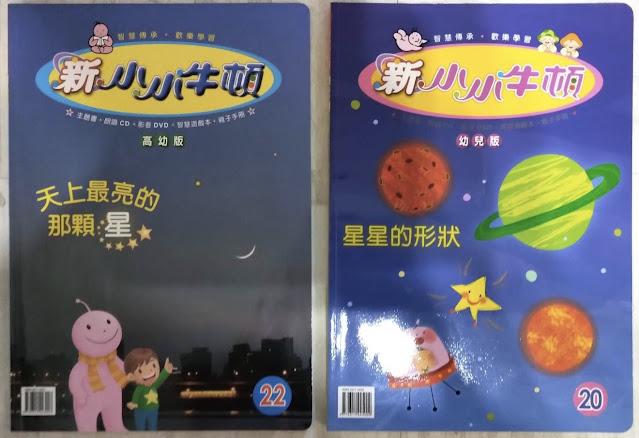 高CP幼兒雜誌-新小小牛頓高幼、低幼版比較及使用心得