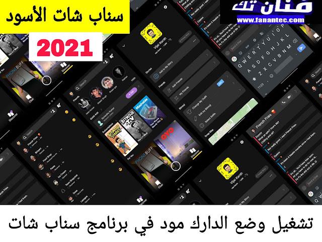 تحميل برنامج سناب شات الاسود 2021 Dark Snapchat للاندرويد والايفون