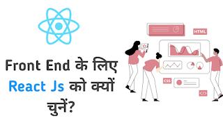 Front End के लिए React Js को क्यों चुनें?