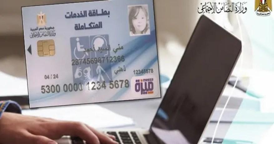رابط التقديم والاستعلام عن بطاقة الخدمات المتكاملة بالرقم القومي 2021