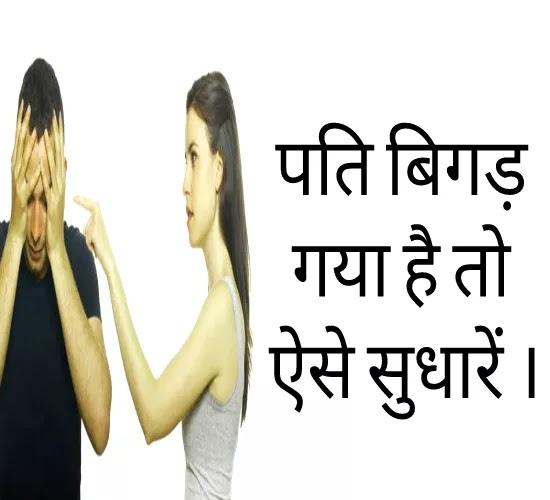 पति को सुधारने के लिए एक ही उपाय lal kitab जो कोई नहीं बताता है