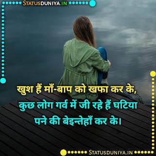 घटिया लोगों पर शायरी In Hindi, खुश हैं माँ-बाप को खफा कर के, कुछ लोग गर्व में जी रहे हैं घटिया पने की बेइन्तेहाँ कर के।