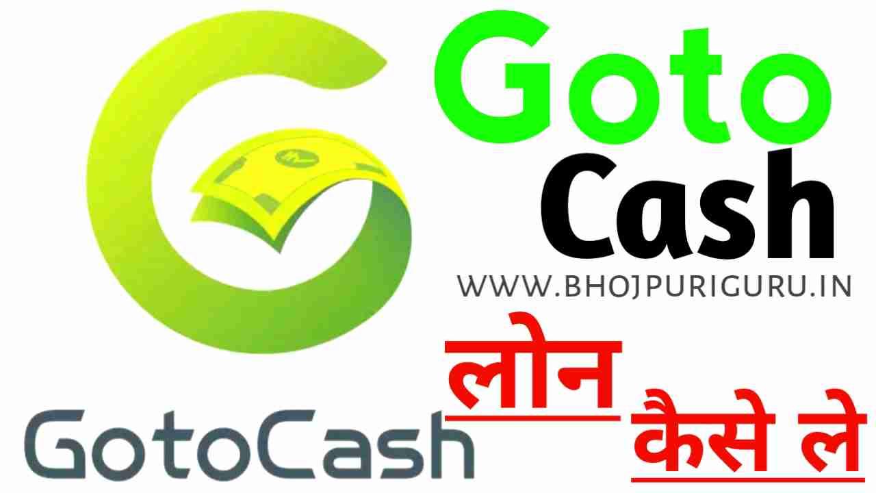 GotoCash Se Instant Personal Loan Kaise Milega, Loan Apply Online Kaise Kare - Bhojpuriguru.in