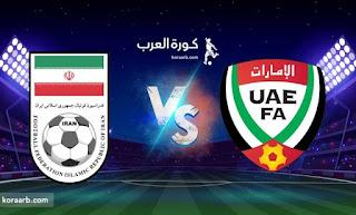 مشاهدة مباراة الامارات وايران بث مباشر بتاريخ 07-10-2021 تصفيات آسيا المؤهلة لكأس العالم 2022