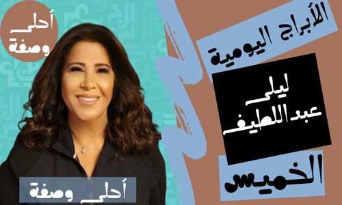 برجك اليوم مع ليلى عبداللطيف اليوم الخميس 14/10/2021   أبراج اليوم 14 أكتوبر 2021 من ليلى عبداللطيف