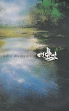 नदीष्ट - नदीकाठच्या निसर्गाची निरागसता (Nadishta - Marathi novel that depicts life along the river)