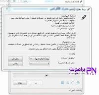 تحميل برنامج rufus للكمبيوتر