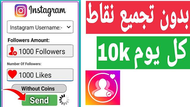 موقع زيادة متابعين انستقرام 2021 مجاناً   متابعين حقيقيين 300k وبدون جمع نقاط
