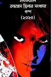 নবকল্লোল রুদ্ধশ্বাস থ্রিলার সংখ্যার গল্প ২০২০ NabaKallal Rudrashwas Thrillar Sankhar Golpa 2020 pdf