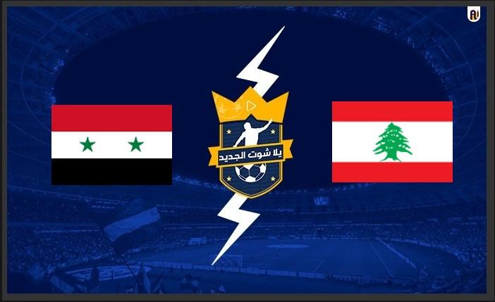 نتيجة مباراة سوريا ولبنان في تصفيات آسيا