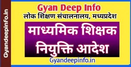 Madhyamik Shikshak Niyukti Aadesh