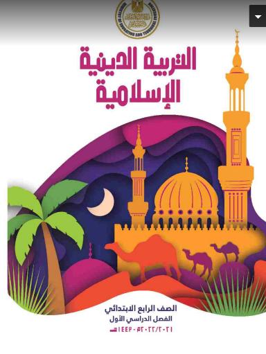 تحميل كتاب التربية الاسلامية للصف الرابع الابتدائى ترم اول 2022 pdf