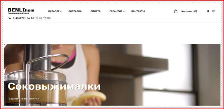 [МОШЕННИКИ] benlihom.ru – Отзывы, развод, лохотрон! Фальшивый магазин