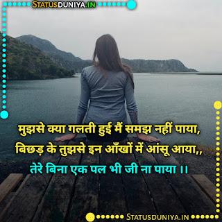 Bina Galti Ki Saza Status Images In Hindi, मुझसे क्या गलती हुई मैं समझ नहीं पाया, बिछड़ के तुझसे इन आँखों में आंसू आया,, तेरे बिना एक पल भी जी ना पाया ।।