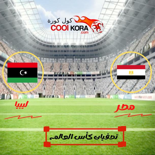 تقرير مباراة ليبيا ضد  مصر