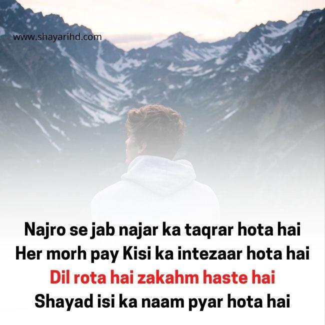 New love Shayari in English