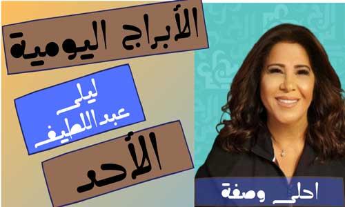 برجك اليوم مع ليلى عبداللطيف اليوم الاحد 10/10/2021 | أبراج اليوم 10 أكتوبر 2021 من ليلى عبداللطيف