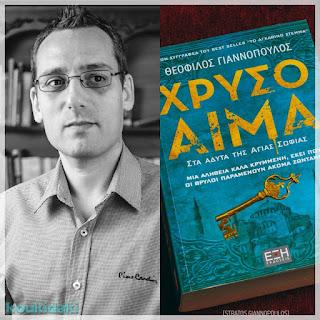Φωτογραφία εξωφύλλου του μυθιστορήματος, Χρυσό αίμα, Στράτου Γιαννόπουλου και φωτογραφία του συγγραφέα Θεόφιλου Γιαννόπουλου