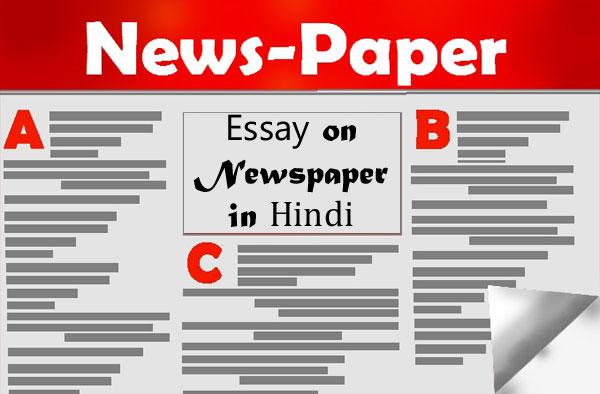 Samachar Patra Essay in Hindi   समाचार पत्र निबंध हिंदी में