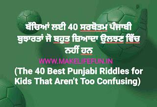 The 40 Best Punjabi Riddles for Kids That Aren't Too Confusing, (ਬੱਚਿਆਂ ਲਈ 40 ਸਰਬੋਤਮ ਪੰਜਾਬੀ ਬੁਝਾਰਤਾਂ ਜੋ ਬਹੁਤ ਜ਼ਿਆਦਾ ਉਲਝਣ ਵਿੱਚ ਨਹੀਂ ਹਨ)