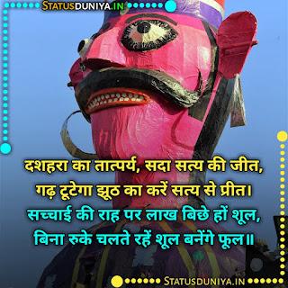 Vijayadashami Wishes In Hindi With Images, दशहरा का तात्पर्य, सदा सत्य की जीत, गढ़ टूटेगा झूठ का करें सत्य से प्रीत। सच्चाई की राह पर लाख बिछे हों शूल, बिना रुके चलते रहें शूल बनेंगे फूल॥
