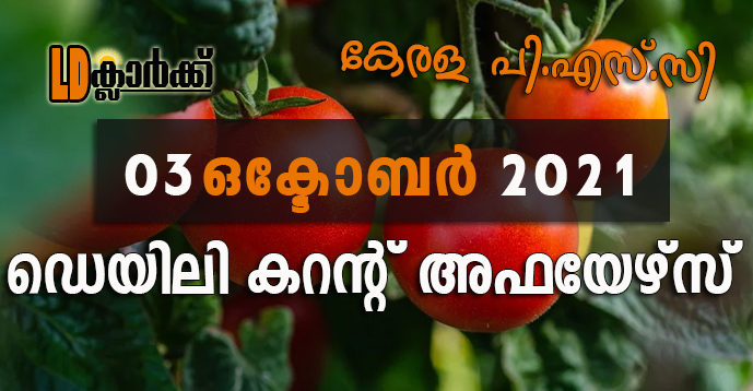 Daily Malayalam Current Affairs - 03 Oct 2021