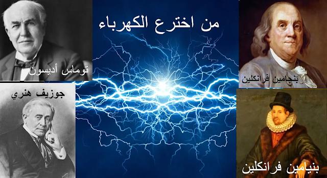 من اخترع الكهرباء وكيف اخترعها
