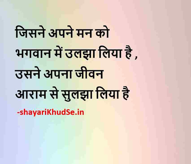 Inspirational thoughts for whatsapp dp, thoughts Dp for whatsapp in Hindi