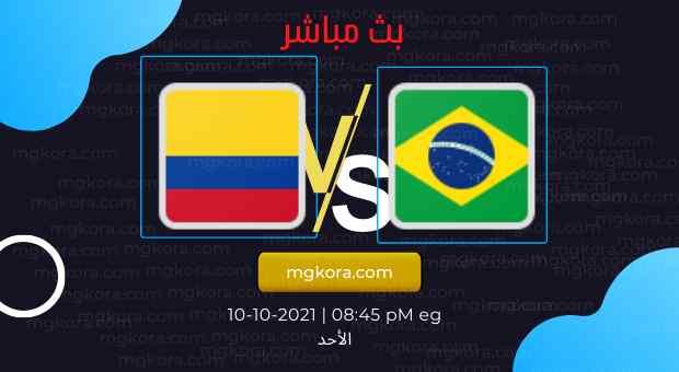 مشاهدة مباراة البرازيل وكولومبيا بث مباشر الأحد 10-10-2021 في تصفيات كأس العالم
