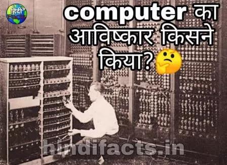computer ka avishkar kisne kiya tha