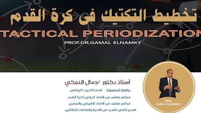 تخطيط التكتيك في كرة القدم Tactical Periodization PDF