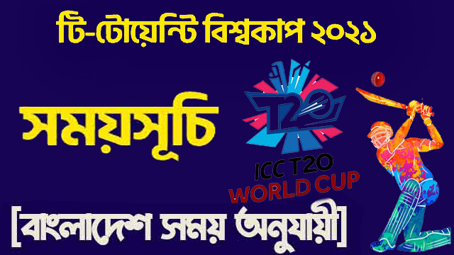 T20-World-Cup-2021-Schedule