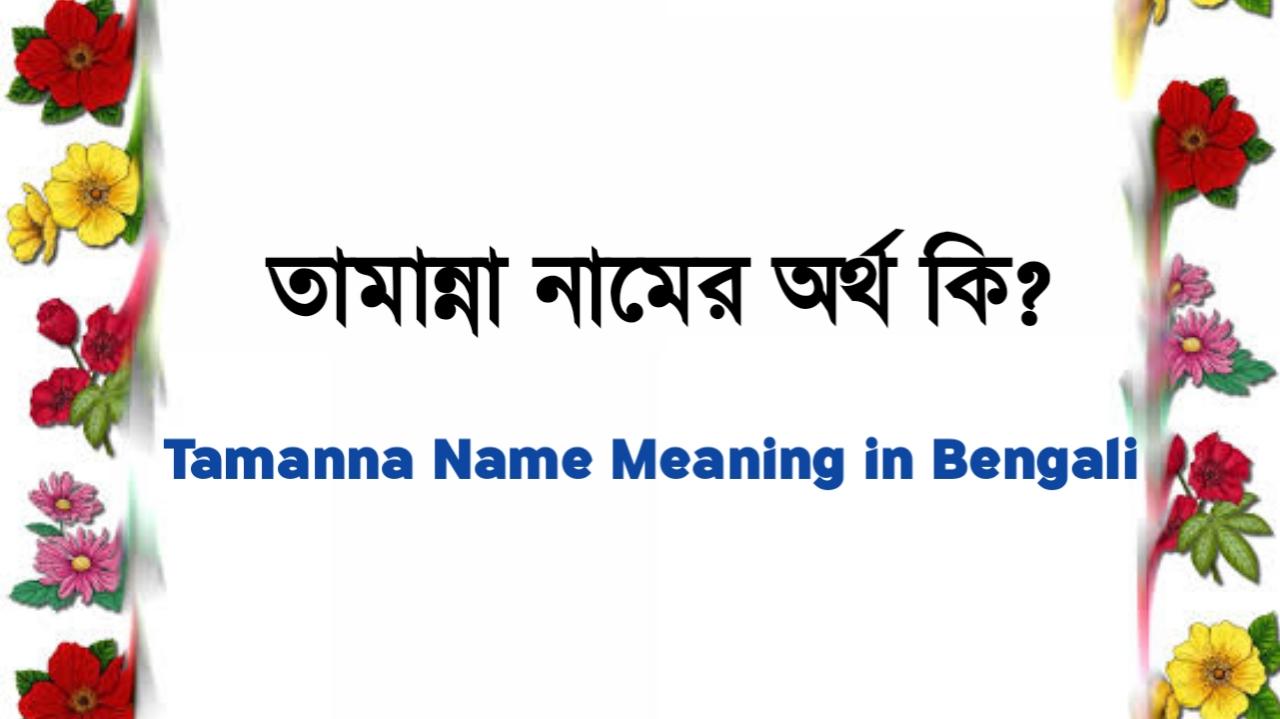 তামান্না শব্দের অর্থ কি ?, Tamanna, তামান্না নামের ইসলামিক অর্থ কী ?, Tamanna meaning, তামান্না নামের আরবি অর্থ কি, Tamanna meaning bangla, তামান্না নামের অর্থ কি ?, Tamanna meaning in Bangla, তামান্না কি ইসলামিক নাম, Tamanna name meaning in Bengali, তামান্না অর্থ কি ?, Tamanna namer ortho, তামান্না, তামান্না অর্থ, Tamanna নামের অর্থ