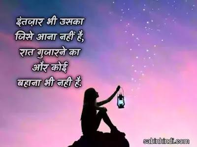 Tera Intezaar Quotes in Hindi
