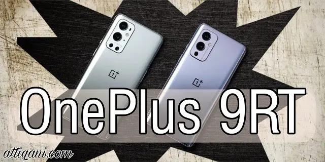 الكشف رسميًا عن مواصفات OnePlus 9RT وألوانه وتاريخ البيع قبل إطلاقه